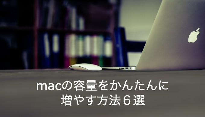 【43GB減】macの容量確認方法と容量を増やす方法6選!
