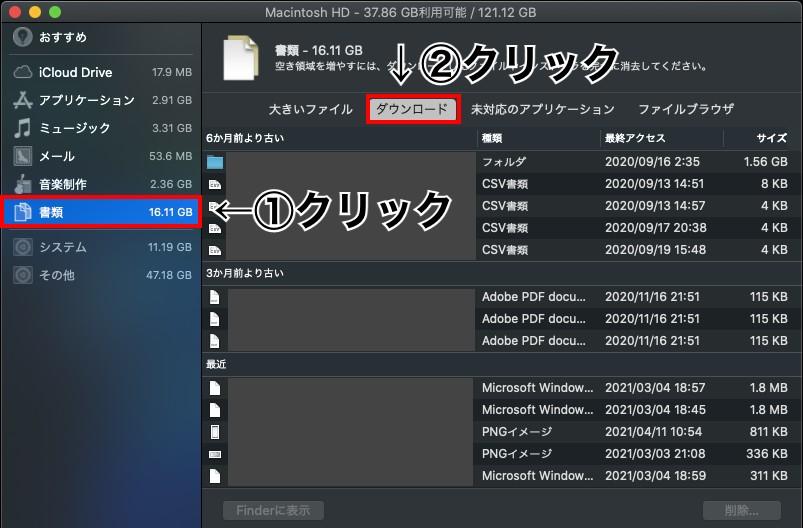 macの容量を増やす方法4.不要な「書類」を削除しよう