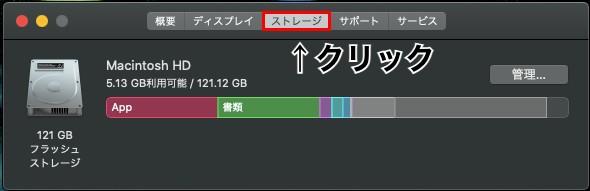 macの容量を確認する方法