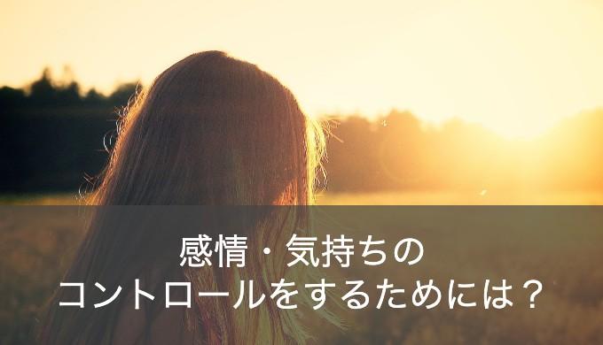 【モヤモヤ解消】感情・気持ちのコントロールをする方法9選!