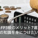 【おすすめ】FP3級の資格を勉強するメリット7選!「お金の知識」は身につけてたほうがいい話