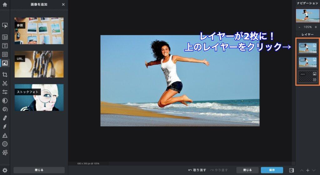画像のモザイク加工する方法1:pixlrで画像レイヤーのコピー