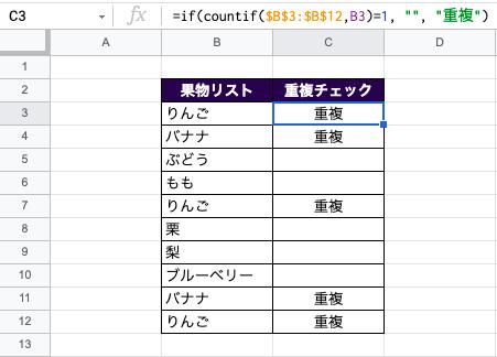 Googleスプレッドシートの関数「countif」を使って重複チェック!