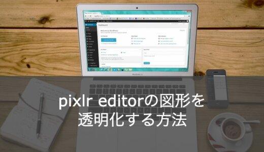 【かんたん】pixlr editor(ピクセラエディタ)の図形を透明化する方法