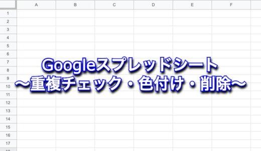 Googleスプレッドシートのcountifで重複チェック・色付け・重複削除のやり方