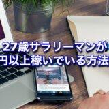 【再現性あり】副業で月1万円〜5万円をサラリーマンが稼ぐ方法!