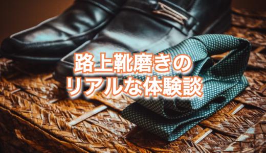 靴磨きを路上でして4時間で1万円稼げるようになったお話