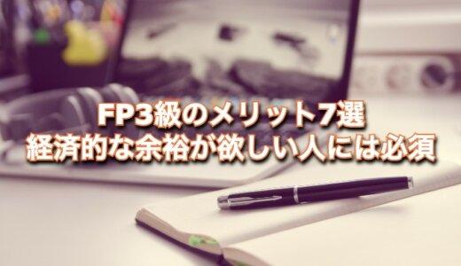 【おすすめ】FP3級の資格を勉強するメリット7選!これからの時代「お金の知識」は必須