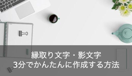 PIXLR(ピクセラ)で画像に縁取り文字・影文字を3分で作成する方法!