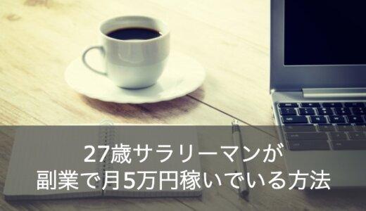 【実体験】副業で月1万円〜5万円をサラリーマンが稼ぐ方法!