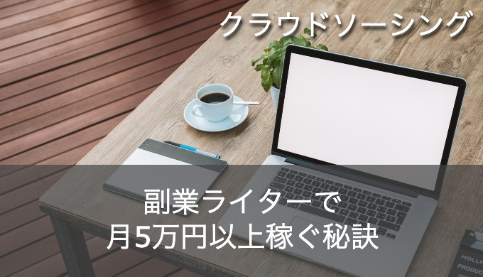 副業のクラウドソーシングでライターとして月5万円以上稼ぐ秘訣
