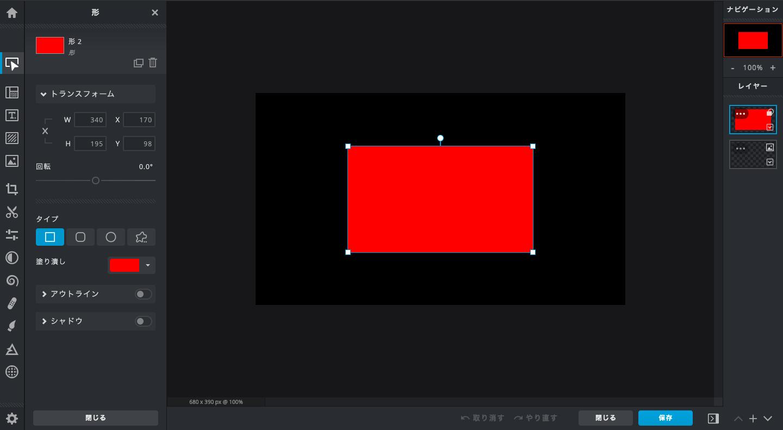 PIXLR(ピクセラ)で図形のサイズを変更する方法