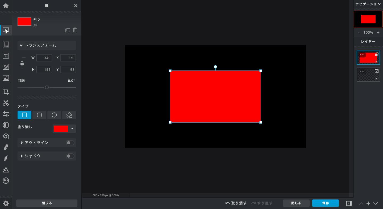 PIXLR(ピクセラ)で図形を追加する方法