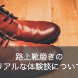 靴磨きを路上でして4時間で1万円稼げるようになった話