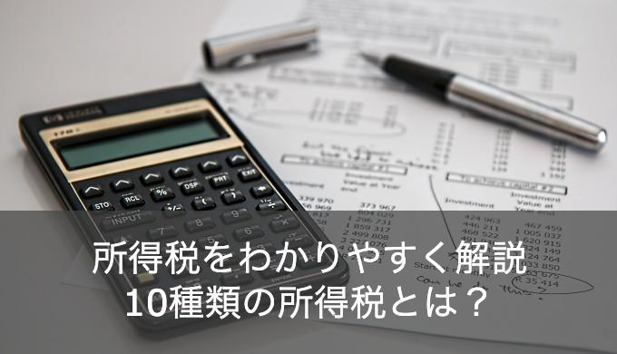 【10分で分かる】所得税とは簡単に説明!各所得の計算方法をわかりやすく解説