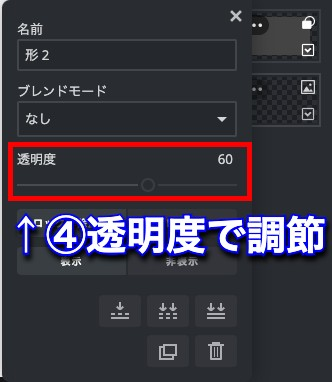 「pixlr editor(ピクセラエディタ)」の図形を透明化する方法