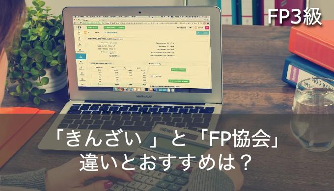 【2021年最新版】FP3級は「きんざい」と「 FP協会」の違い!どっちを受けるのがおすすめ?