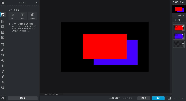 PIXLR(ピクセラ)で図形の前後配置を変更する方法