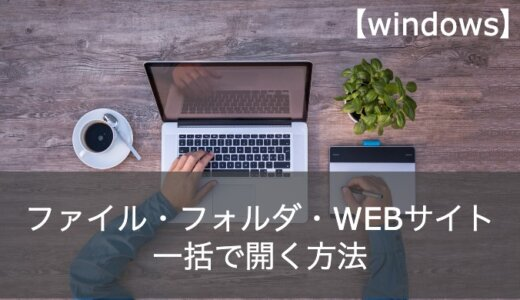 【Windows】バッチファイルでファイル・フォルダ・URLを一括で開く方法