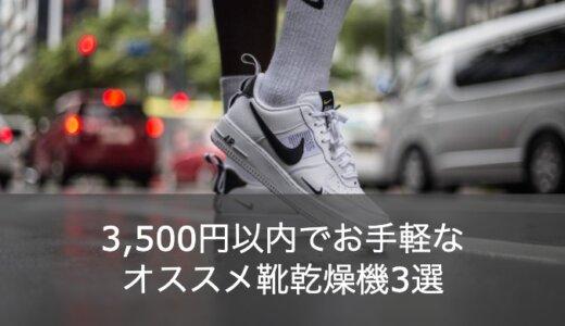 【3,500円以内】雨で靴が濡れたときに活躍するオススメ靴乾燥機3選!