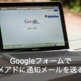 【5分で出来る】Googleフォームのメール通知を複数メアドに送信する方法