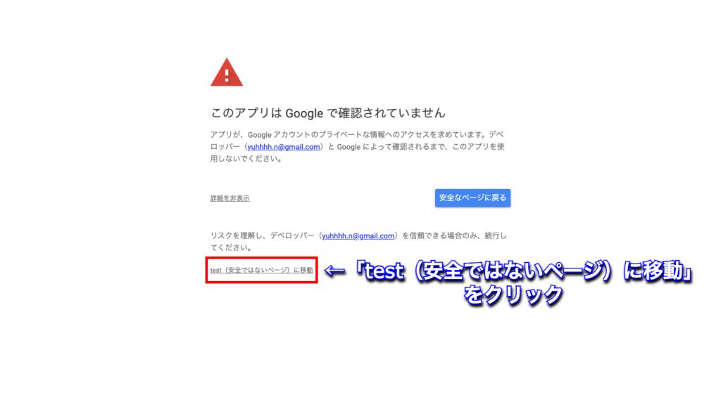 GoogleAppsScript(GAS)のトリガー保存時に「このアプリはGoogleで確認されていません」と表示された場合の対処法