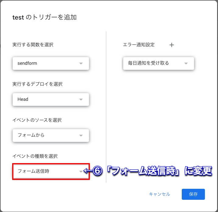 Googleフォームのメール通知内容をGoogleAppsScript(GAS)で変更する方法!
