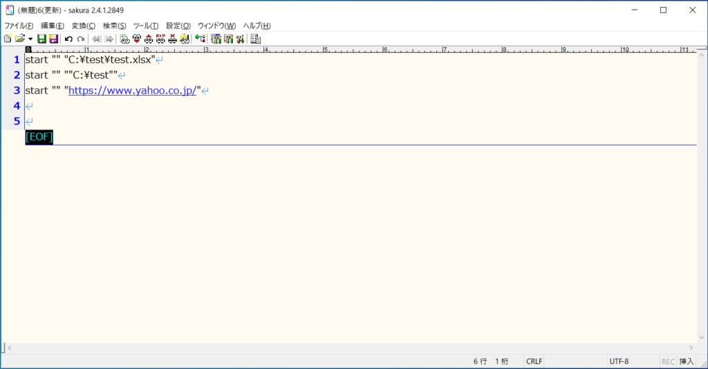 【Windows】バッチファイルでファイル・フォルダ・URLを一気に開く方法